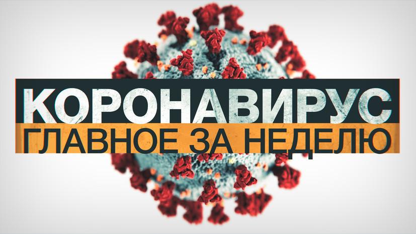 Коронавирус в России и мире: главные новости о распространении COVID-19 на 13 ноября