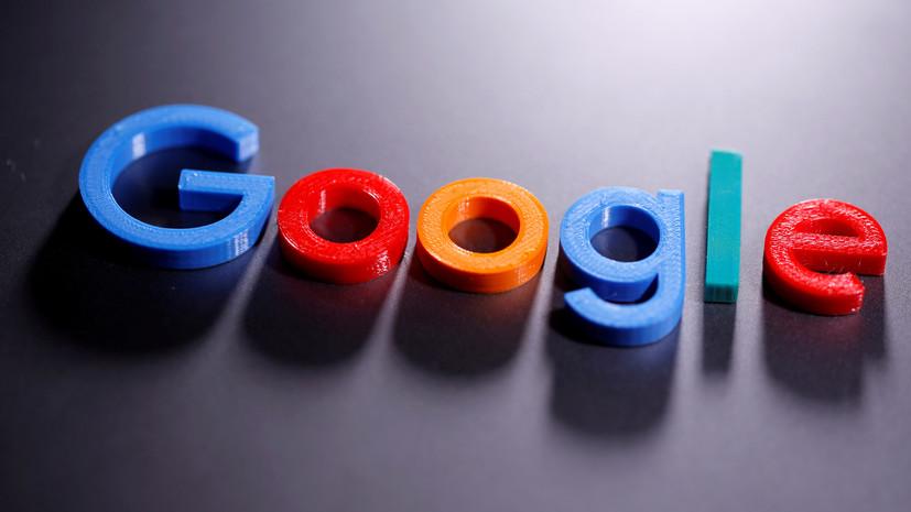 Турция оштрафовала Google более чем на $25 млн