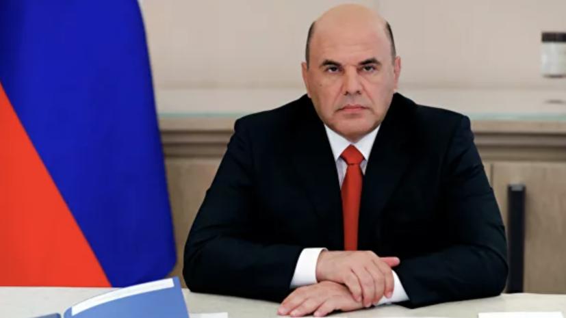 Мишустин распределил обязанности среди вице-премьеров