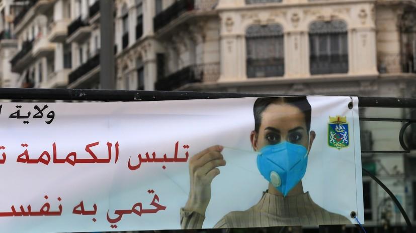 Число случаев коронавируса в Алжире достигло 65 975