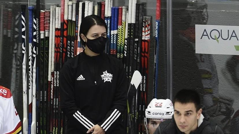 Девушка стала сервисменом в мужской команде высшего дивизиона впервые в истории хоккея