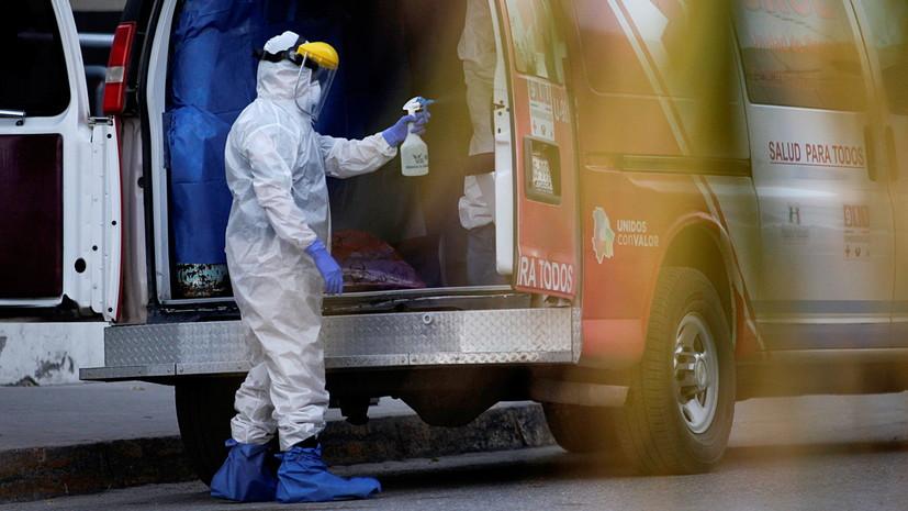 Число случаев коронавируса в Мексике достигло 997 393