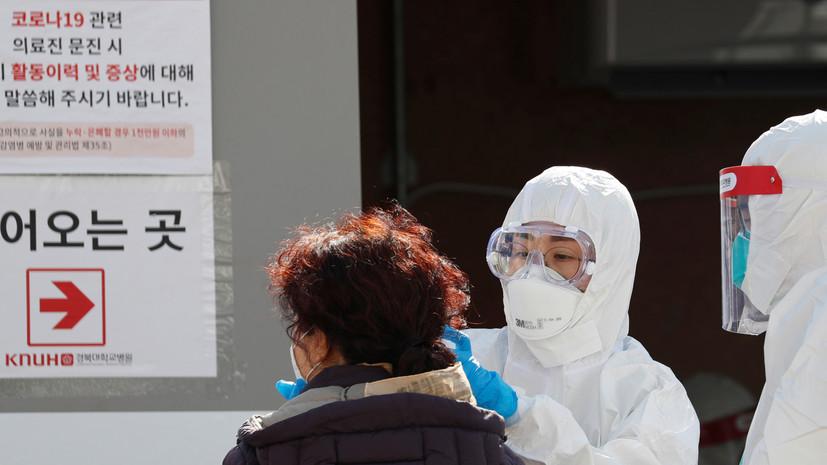 Число случаев коронавируса в Южной Корее достигло 28 338