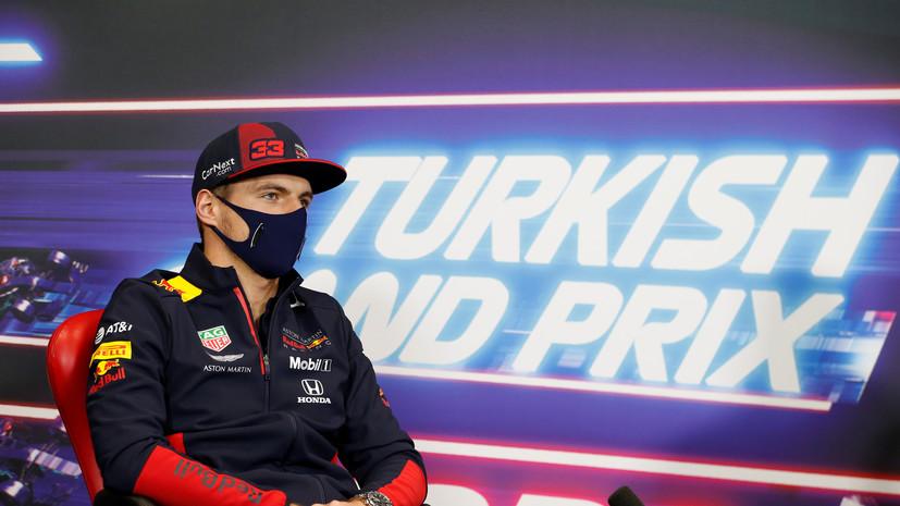 Ферстаппен показал лучшее время в третьей практике на этапе Гран-при «Формулы-1» в Турции