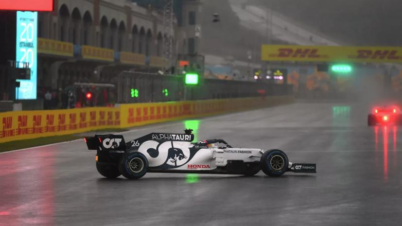 Квалификация этапа Гран-при «Формулы-1» в Турции прервана из-за сильного дождя