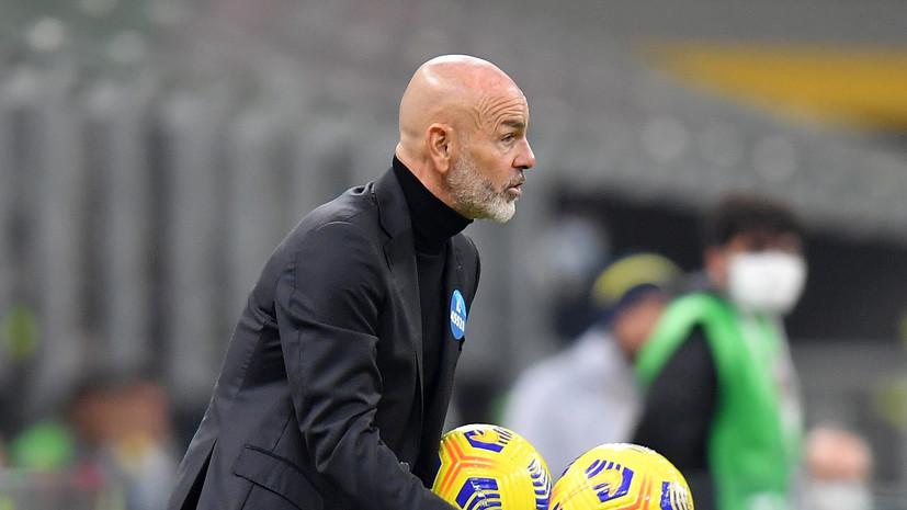 Главный тренер «Милана» Пиоли сдал положительный тест на коронавирус