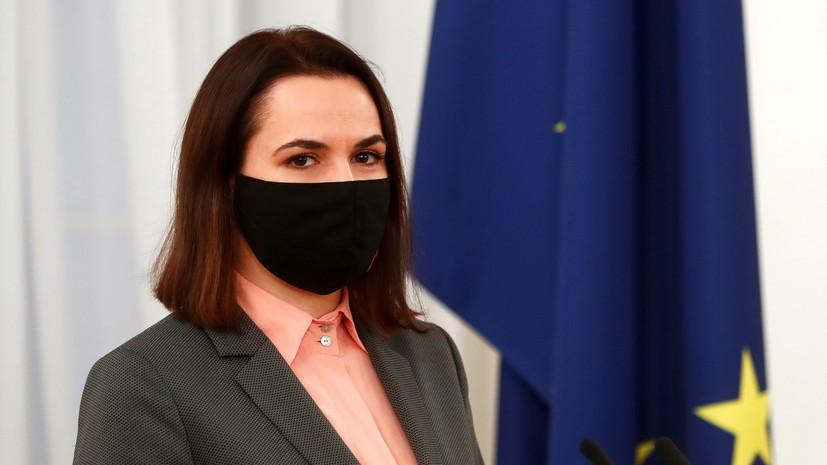 Тихановская призвала к санкциям против поддержавшего Лукашенко бизнеса