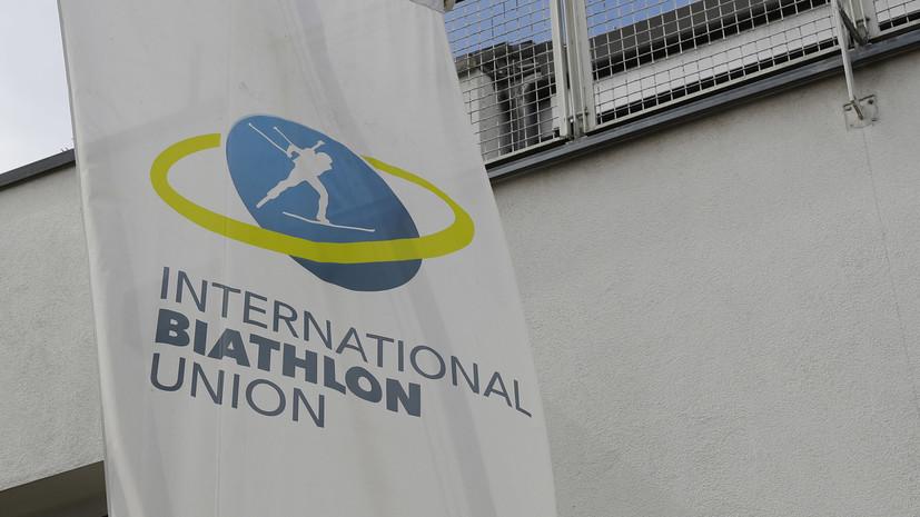 IBU не содействовал РУСАДА и СБР в сокрытии допинговых нарушений россиян