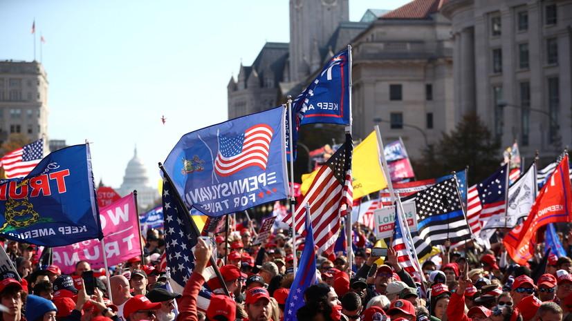 В Вашингтоне проходит акция в поддержку Трампа