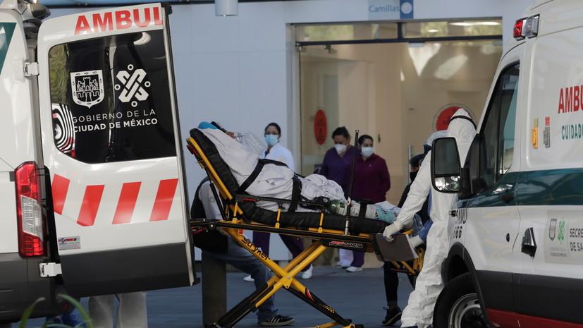 Число случаев коронавируса в Мексике превысило 1 млн