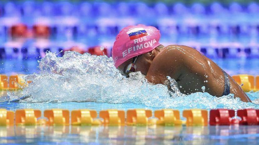 Ефимова пропустит чемпионат России по плаванию