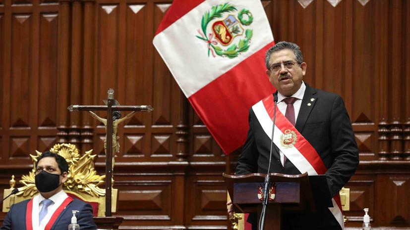 Новый президент Перу подал в отставку
