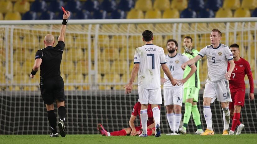 Удаление Семёнова и пенальти за фол Кузяева: как Россия проиграла Турции в Лиге наций