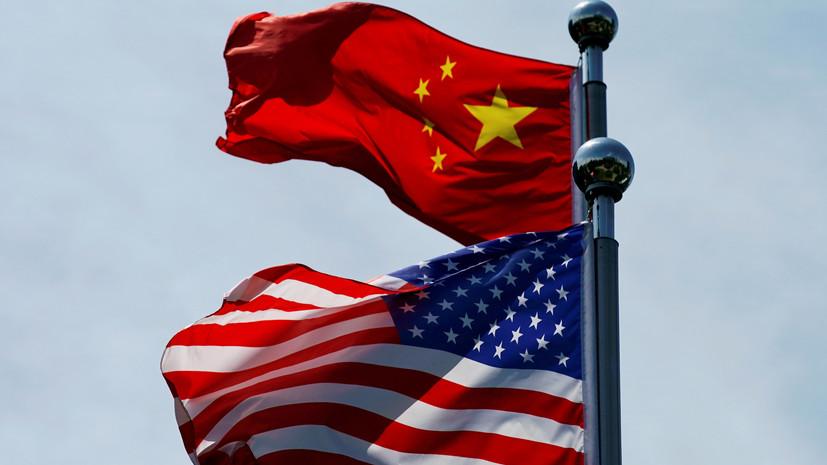 Пекин назвал безосновательным запрет инвестирования в бизнес КНР в США