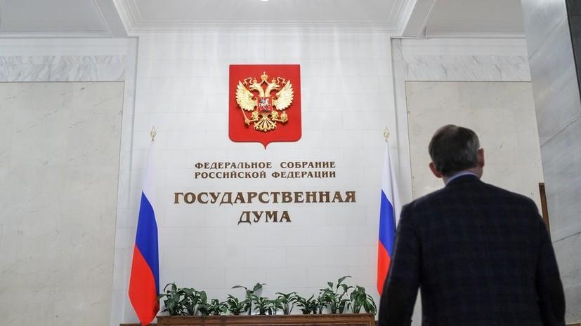 В Госдуме оценили идею снижения проходного барьера на выборах до 3%