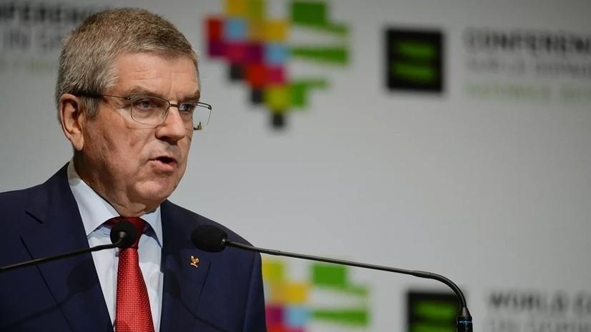 Бах заявил, что МОК проведёт вакцинацию от коронавируса для всех участников ОИ