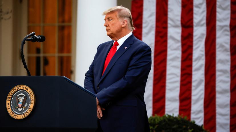 Доказательная база: почему штаб Трампа мог отказаться от одного из требований в иске по пересмотру итогов выборов