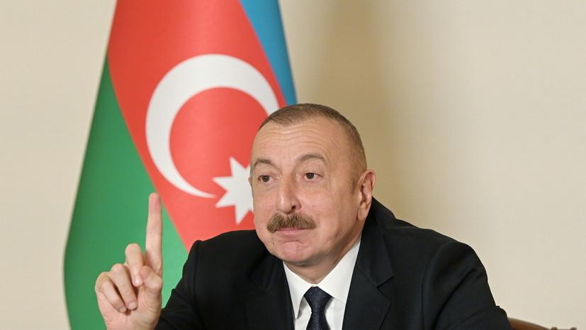 Алиев посетил перешедшие под контроль Азербайджана районы в Карабахе