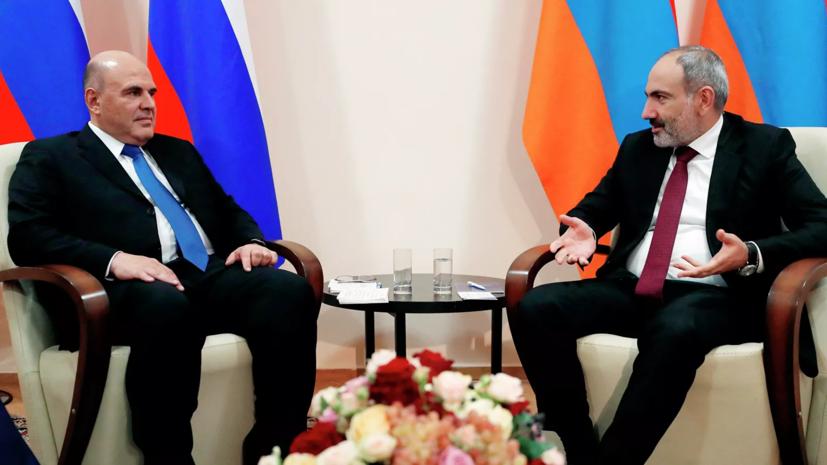 Мишустин и Пашинян обсудили двухстороннее сотрудничество