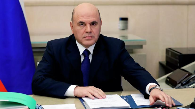 Мишустин назначил полпреда правительства в Совете Федерации