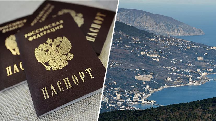 Отложенный вопрос: почему некоторые жители Крыма до сих пор не получили российские паспорта