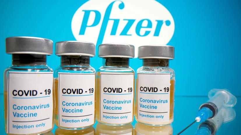 Pfizer рассмотрит возможность регистрации вакцины от COVID-19 в России