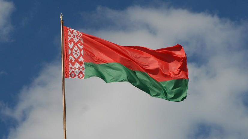 Белоруссия вводит зеркальные санкции в отношении стран ЕС и Канады