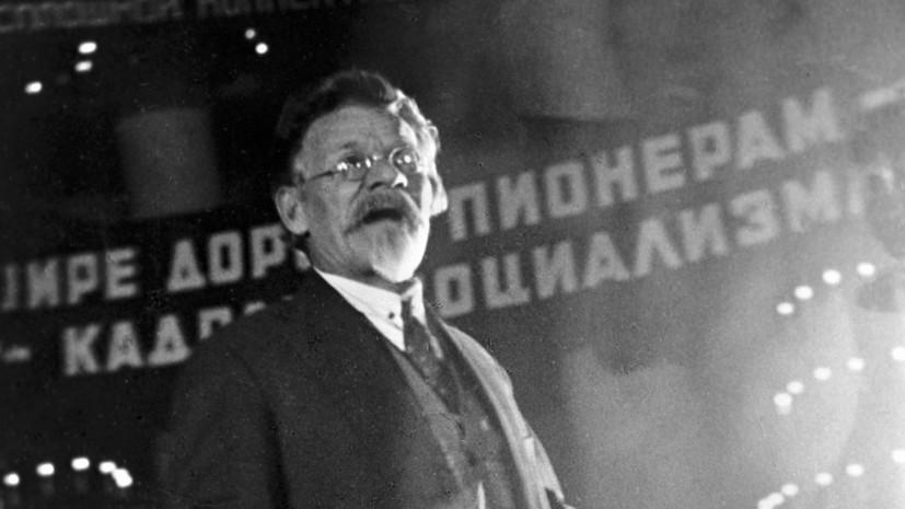 какую роль в истории СССР сыграл Михаил Калинин