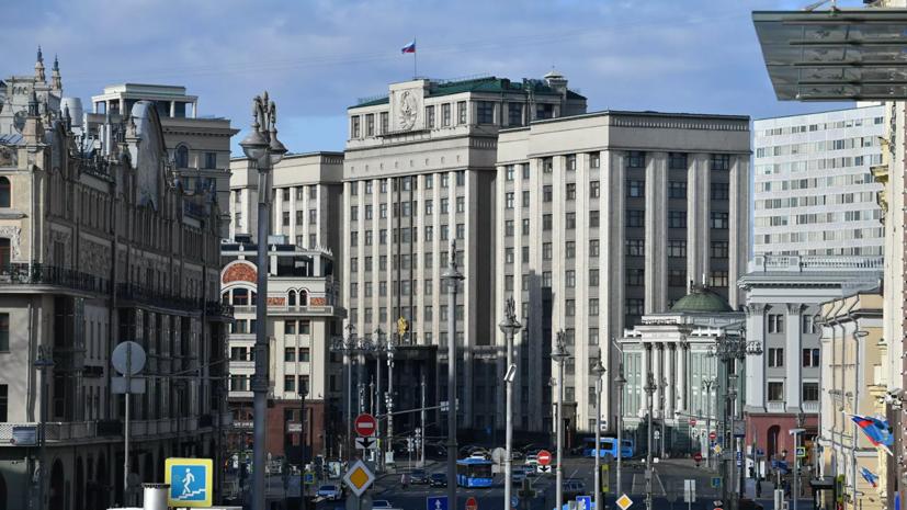 Госдума приняла законы о приоритете Конституции над международным правом