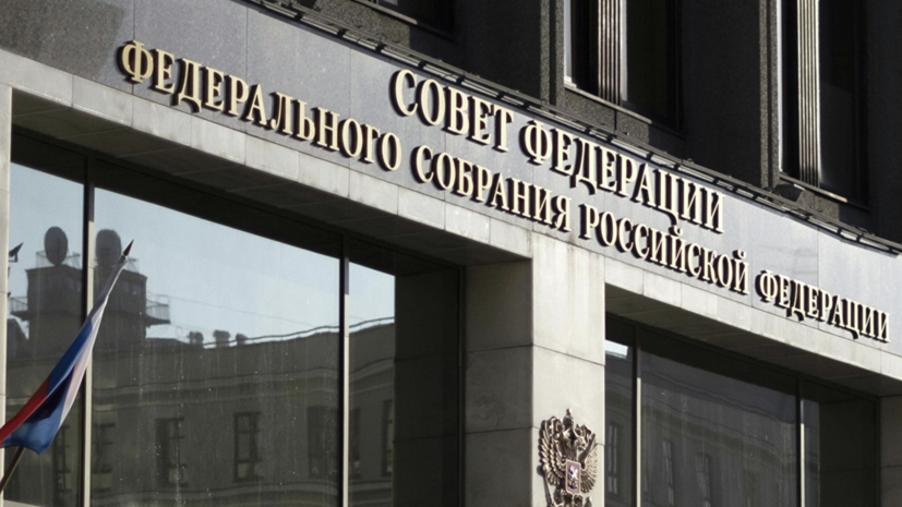 Совет Федерации разрешил задержать аудитора Счётной палаты Меня