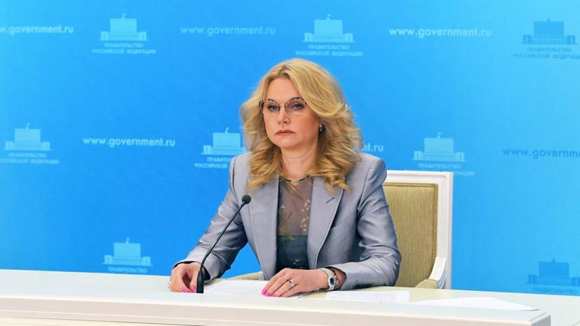 Голикова отметила недовольство россиян сроками тестов на коронавирус