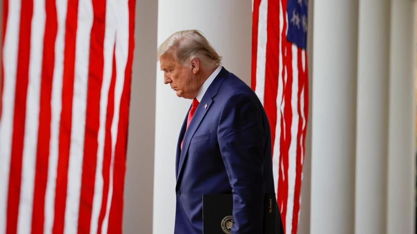 «Систематическая пропаганда»: что стоит за опросами о необходимости для Трампа признать своё поражение на выборах