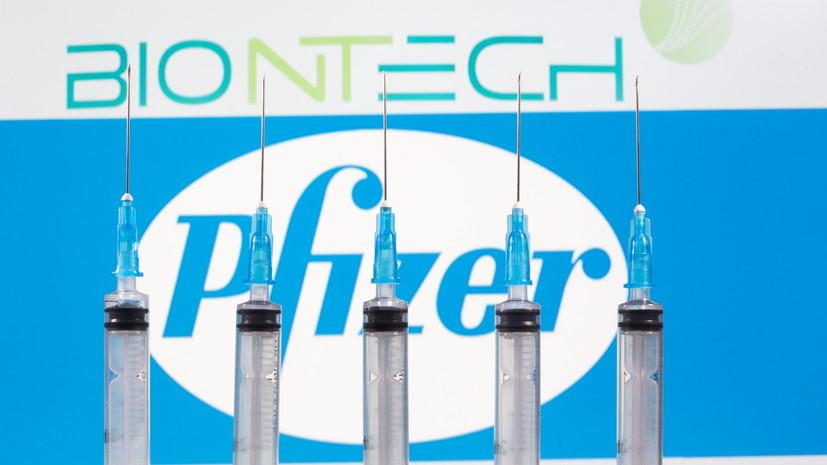 Pfizer и BioNTech заявили о 95%-ной эффективности их вакцины