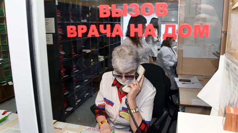 В России ввели единый телефонный номер 122 по COVID-19