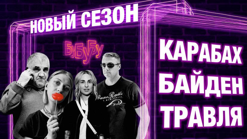 «Прекрасная Россия бу-бу-бу»: перемирие в Карабахе | травля школьницы