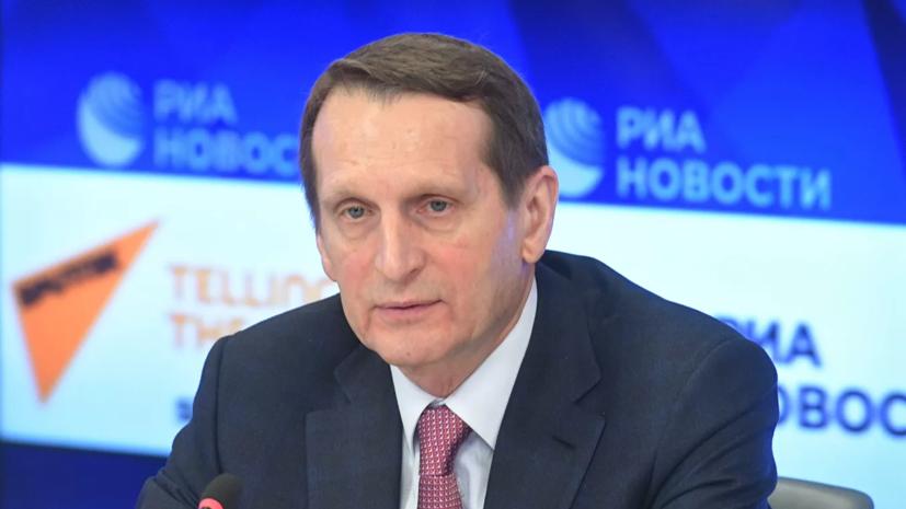 Нарышкин: США и их союзники раздосадованы прекращением боёв в Карабахе