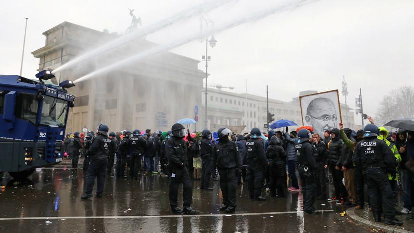 Полиция применила водомёты против демонстрантов в Берлине