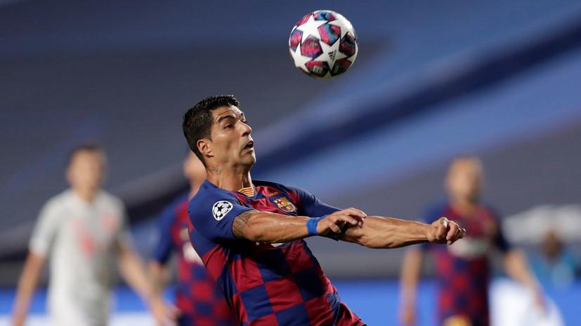 Суарес не примет участие в матче с «Барселоной» из-за COVID-19
