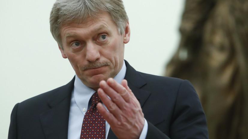 В Кремле оценили проект о мерах для интернет-платформ за цензуру СМИ