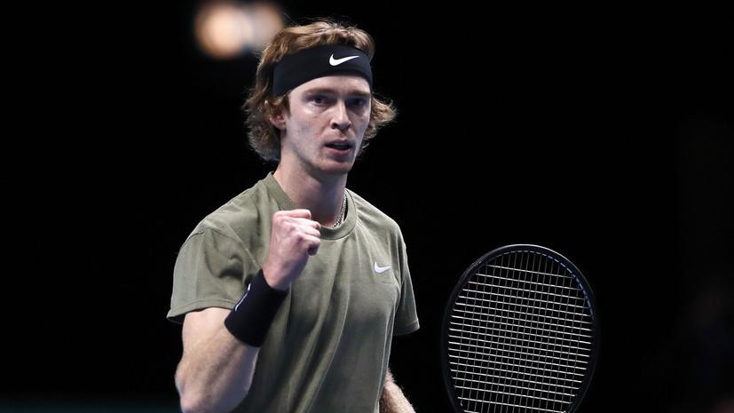 Победная точка: Рублёв обыграл Тима в последнем матче на Итоговом турнире ATP
