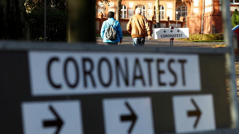 В ФРГ за сутки выявили более 23,6 тысячи случаев коронавируса