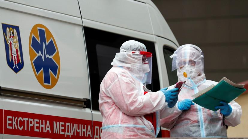 Число случаев коронавируса на Украине превысило 598 тысяч