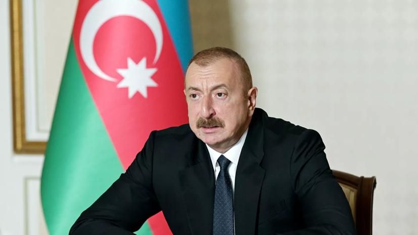Президент Азербайджана выступит с обращением к народу