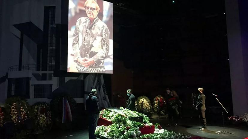 В Москве простились с Романом Виктюком