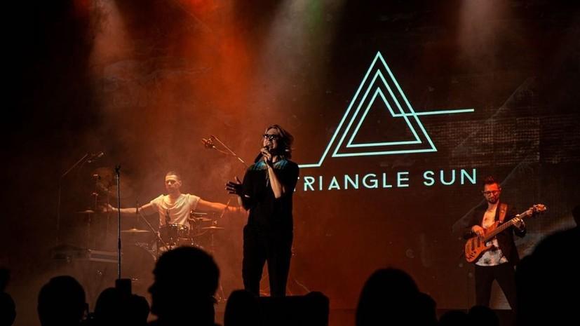 В Москве пройдёт онлайн-концерт группы Triangle Sun
