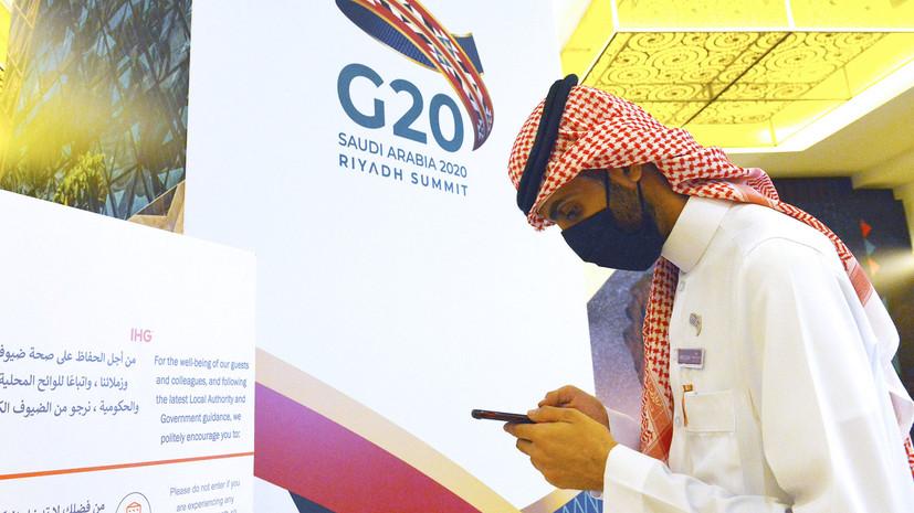 Борьба с пандемией и реформы международных структур: какие вопросы обсудят лидеры стран G20 на онлайн-саммите