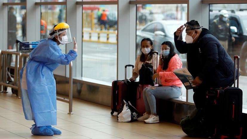 Число случаев коронавируса в Перу достигло 946 087