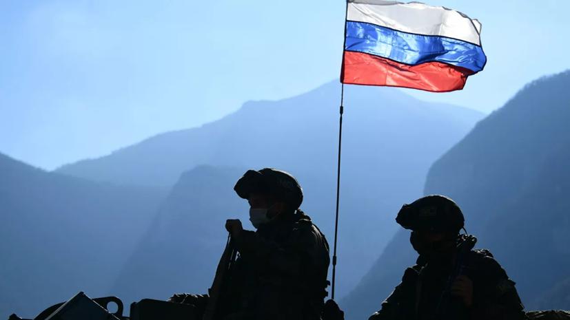 Пашинян назвал важным присутствие российских миротворцев в Карабахе