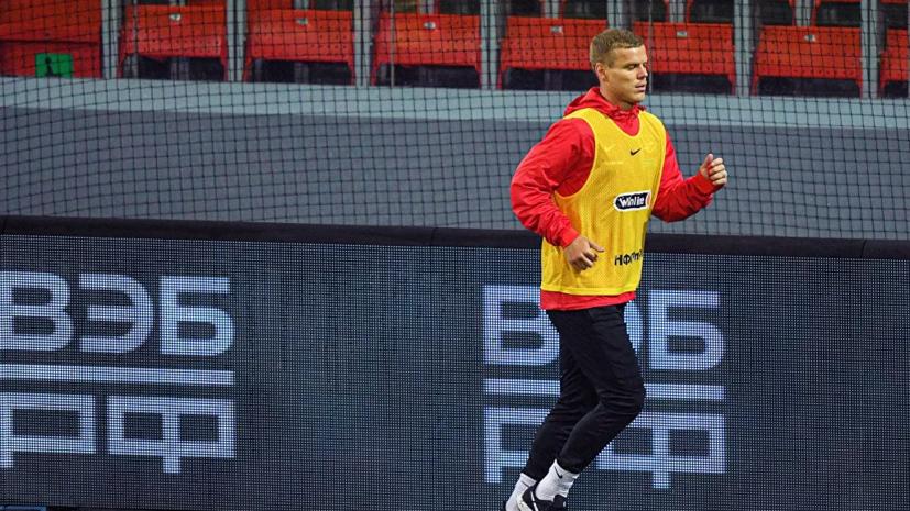 Кокорин выйдет на поле с первых минут в матче «Спартак» — «Динамо»