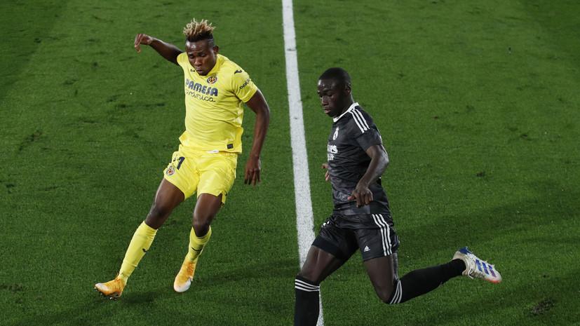 «Реал» сыграл вничью с «Вильярреалом» в 10-м туре Примеры